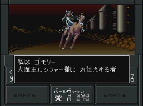 3D:魔界(真・女神転生Ⅱ)